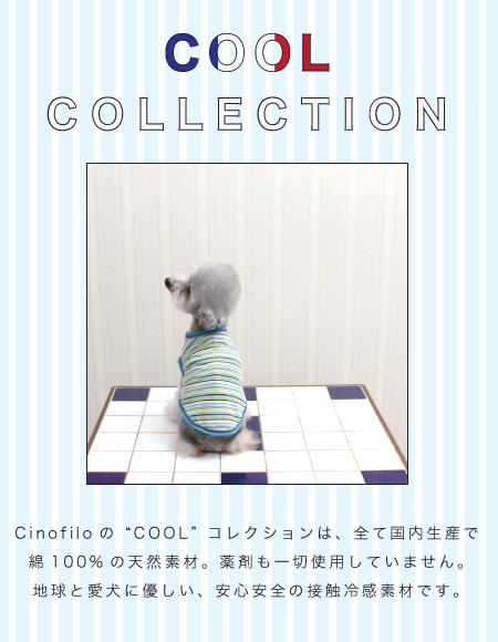 coolcollection